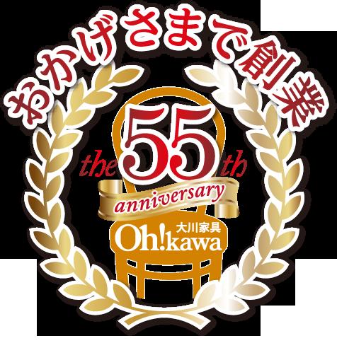 創業55周年