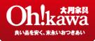 大川家具は埼玉・栃木に7店舗の家具&インテリア専門店です