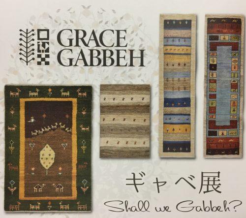 【戸田店】 ギャベ展(カシュガイ族の手織り絨緞展)