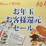 【 宇都宮店 】 新年あけまして おめでとうございます!!