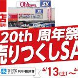 【戸田店】一年に一度の20th周年祭開催!
