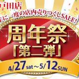 【戸田店】第2弾!!一年に一度の売りつくしセール開催!!
