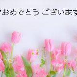 【草加店】新入学おめでとうございます。