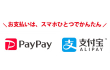 PayPay取り扱い