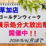 【草加店】 GW 展示処分品放出祭開催中
