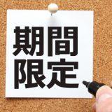 【草加店】 決算セールを見逃さない方法!!