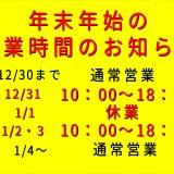 【宇都宮店】年末年始の営業時間のお知らせ
